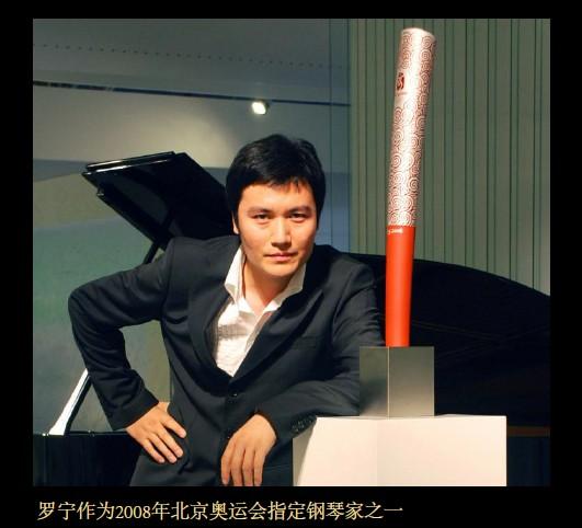 新疆钢琴孟庆华